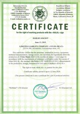 30-2019 Сертификат Велес-мит англ