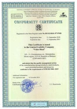 Сертификат СМК англ