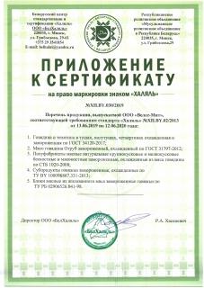 30-2019 Приложение Велес-мит рус