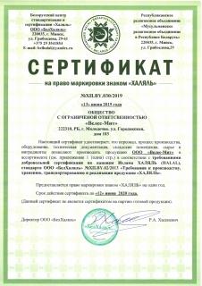 30-2019 Сертификат Велес-мит рус