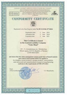 Сертификат ХАССП англ