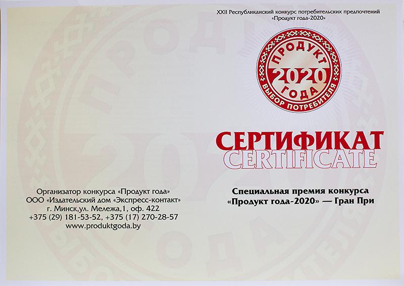 Сертификат Специальная премия конкурса 2020